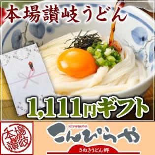 【送料無料】1111円ギフト 本場讃岐うどん 半生麺...