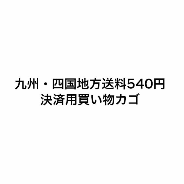 九州・四国地方送料540円決済用買い物カゴ