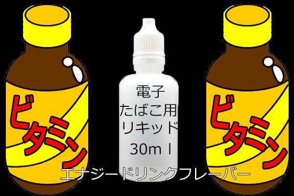 汎用 液体 リキッド 30ml エナジードリンク eGO-T...