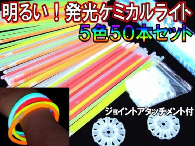 ケミカル ライト 5色×10本 サイリウム ライブ 祭...