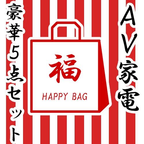 [2019年]新春特別福袋!AV家電他5点セット!限定...