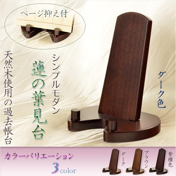 過去帳台【シンプルモダン:蓮の葉見台 紫檀色】...