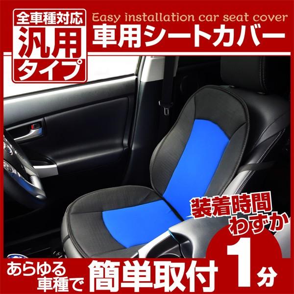 車用 シートカバー カー用品 【カーアクセサリ...