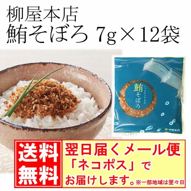 【送料無料】 鮪そぼろ 7g 12袋 セット 柳屋本店 ...