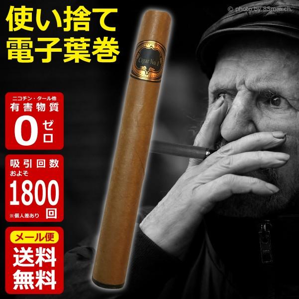 電子葉巻 電子タバコ 使い捨て 1800回程度吸引...