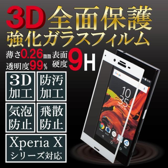 Xperia XZ/XZs強化ガラス保護フィルム SOV34 極薄...