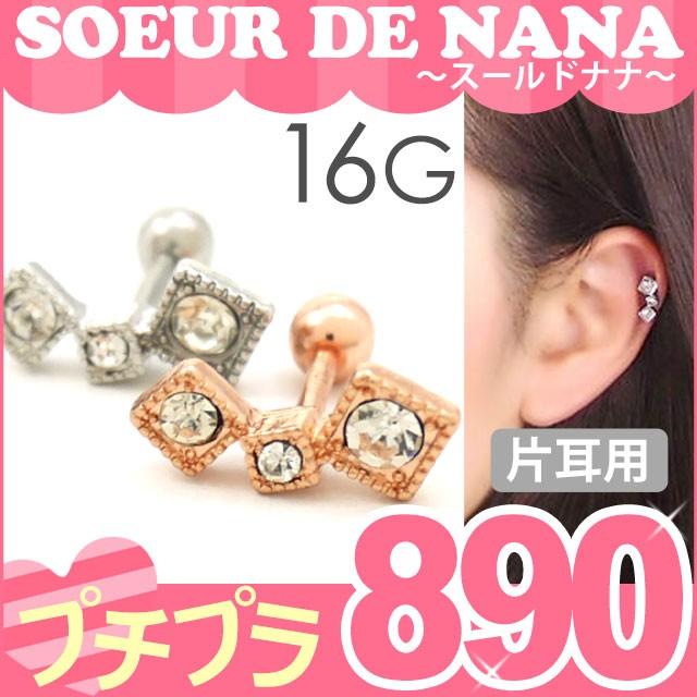 ボディピアス [Soeur de Nana] 3連ストーンバーベ...