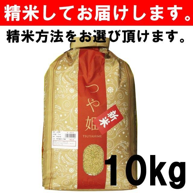 【平成30年度産】 山形県産 特別栽培米 つや姫...