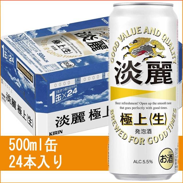 キリン 淡麗 極上 生 500ml 24缶入り/発泡酒/KIRI...