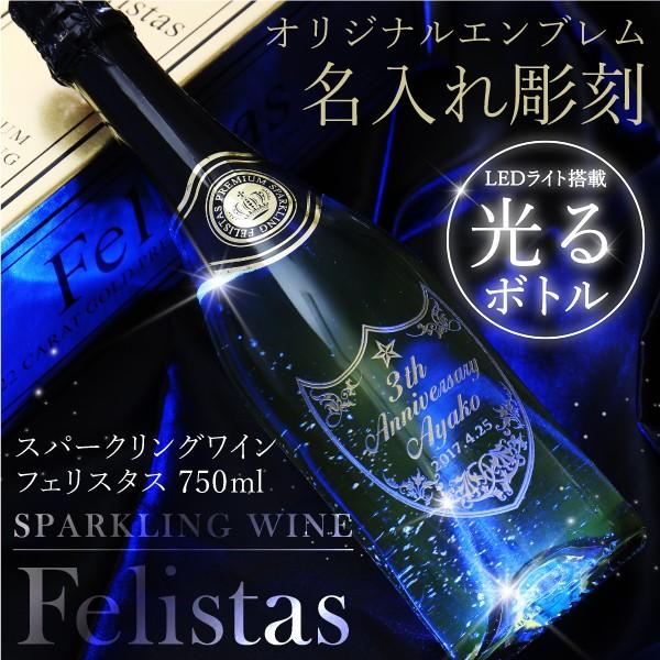 クリスマス Felistas プレゼント 女性 お酒 名入...