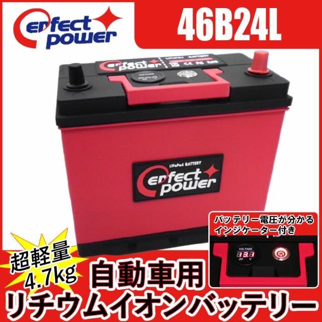PERFECT POWER 46B24L 自動車用リチウムイオンバ...