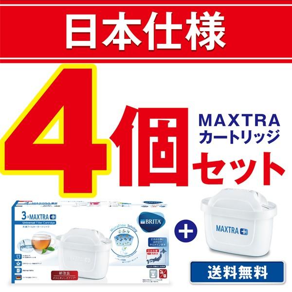 【送料無料】NEW!ブリタポット型浄水器 マクスト...