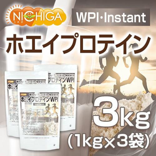 ホエイプロテインWPI 【instant】 1kg×3袋 ...