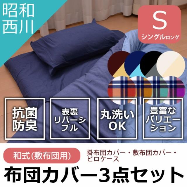 昭和西川 布団カバー 3点セット シングル 掛布団...