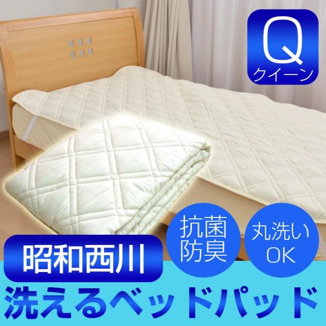 昭和西川 ベッドパッド 敷きパッド クイーン サイ...