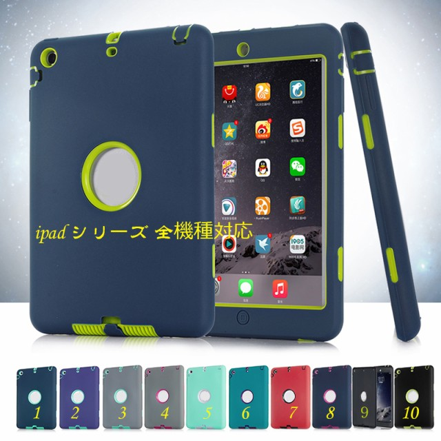 ipad シリーズ 対応ipad mini1234ケース ipadpro9...