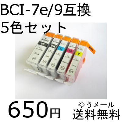 BCI-7e+9/5MP 5色 互換インク MP970 MP960 MP950 ...