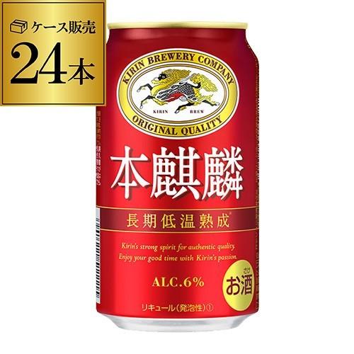 キリン 本麒麟 ほんきりん 350ml×24本 麒麟 新ジ...