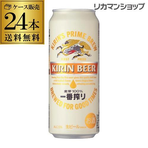 キリン 一番搾り 生 500ml×24本麒麟 生ビール ...