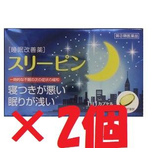 《ゆうパケット送料無料》【第(2)類医薬品】スリ...