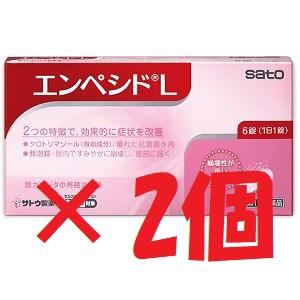 【第1類医薬品】【ゆうパケット送料無料】佐藤製...