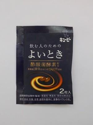 【送料無料】2粒×10包 ポスト便発送 キューピ...