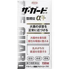 [第3類医薬品] 送料無料 150錠 ザ・ガード コー...