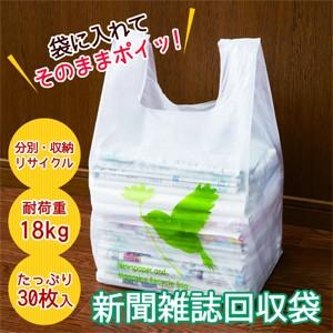 新聞雑誌回収袋 30枚入(幸せの小鳥) 新聞紙・雑...