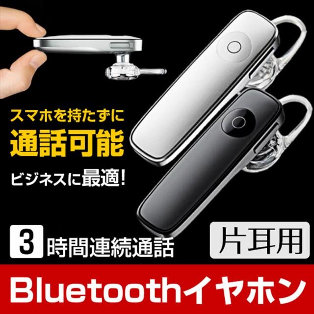 Bluetooth イヤホン ハンズフリーイヤホン 片耳 ...