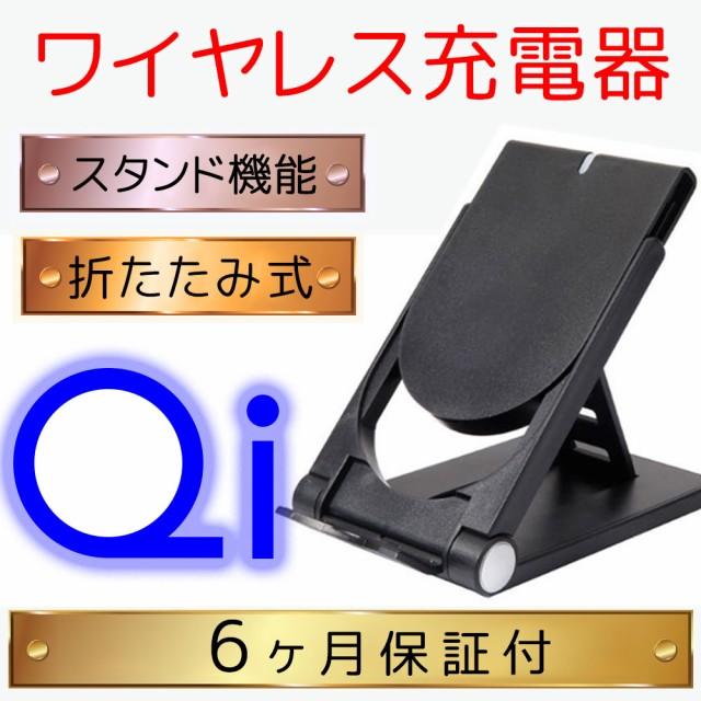 Qi対応 ワイヤレス 充電器 スマホ充電器 無接点充...