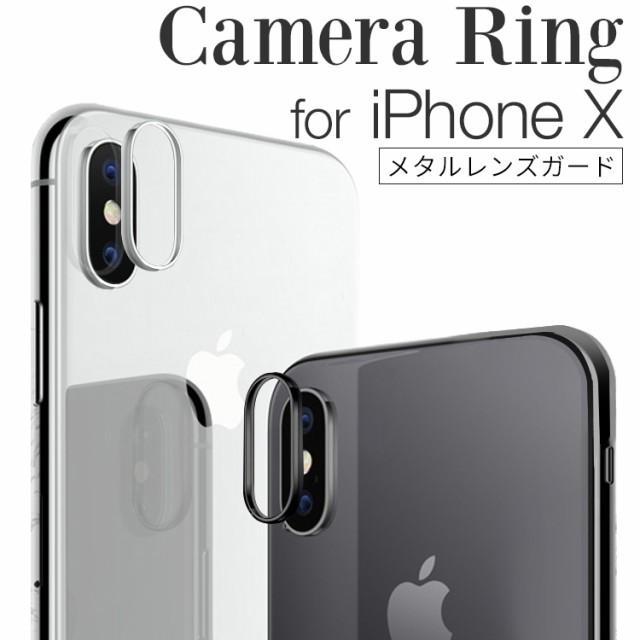 iPhone X カメラレンズ 保護カバー