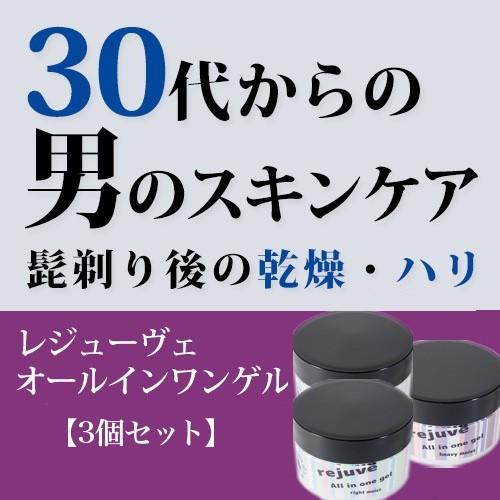 【レジューベ】メンズ オールインワンゲル 60g 3...