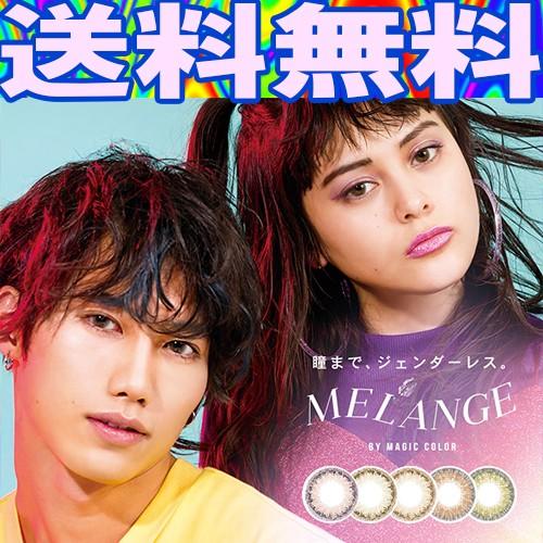 【送料無料+P10倍】MELANGE メランジェ/カラコン...