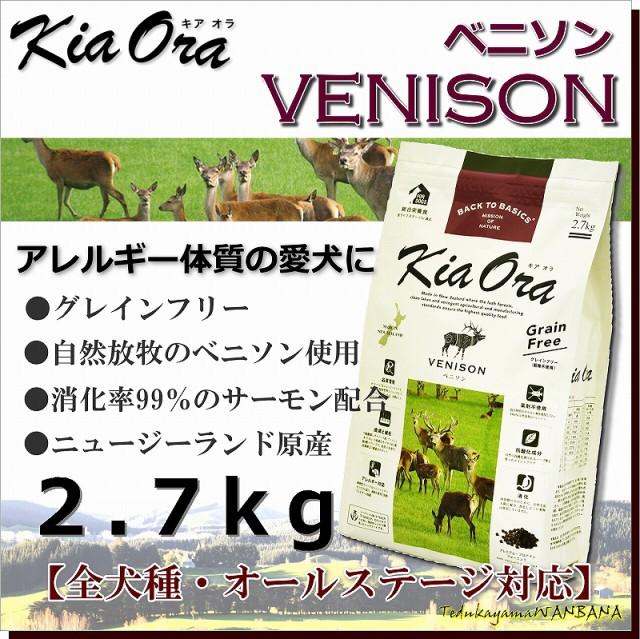 ドッグフード KiaOra キアオラ ベニソン 2.7kg ...