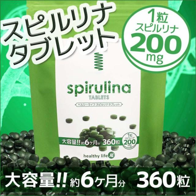 【定形外なら送料無料】【healthylife スピルリナ...