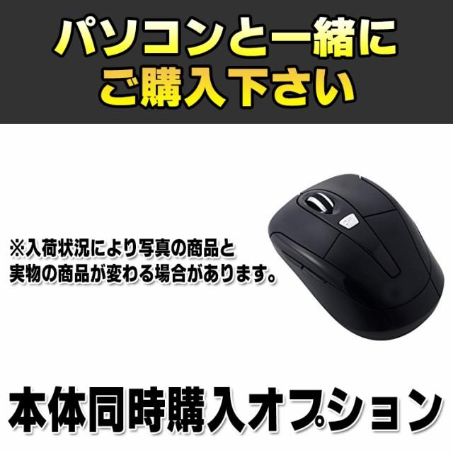 【本体同時購入オプション】新品ワイヤレスマウス...