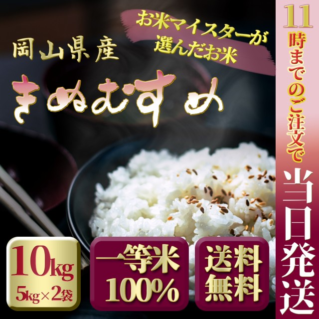 お米 安い 29年度岡山県産 特A米 きぬむすめ 10kg...