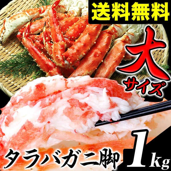 【送料無料】大型タラバガニ脚1kg[訳あり足折れ込み][かにカニ蟹たらばがに足]ボイル 冷凍