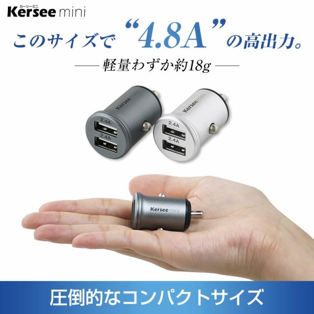 シガーソケット USB カーチャージャー 2ポート 4....