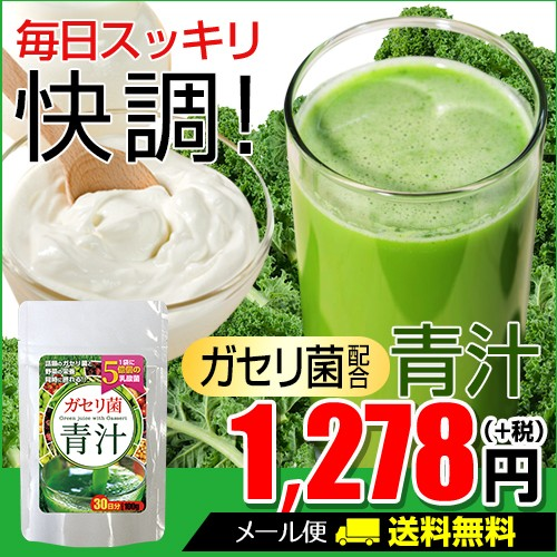 【ガセリ菌青汁】[メール便対応商品] 乳酸菌 野菜...