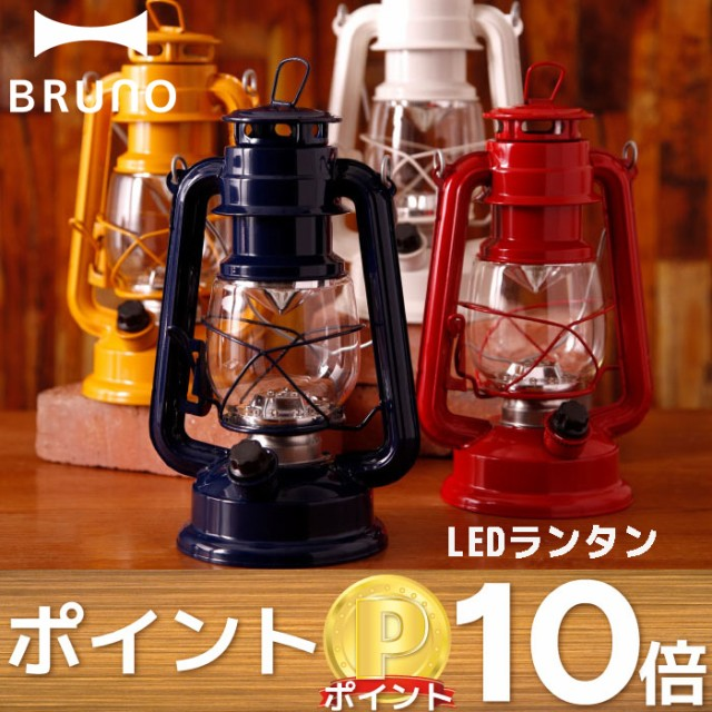 BRUNO LED ランタン ランプ ライト 照明 ピクニッ...