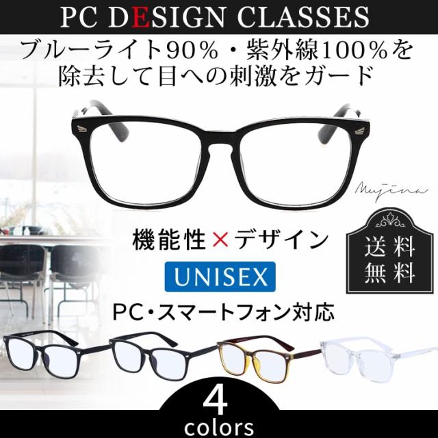 PCメガネ パソコン用メガネ ブルーライトカット ...