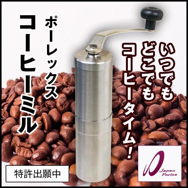 珈琲 豆 手挽き ポーレックス コーヒーミル 70006...