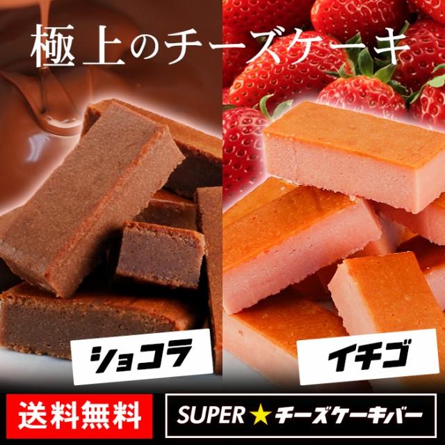 送料無料 選べる2種 SUPERチーズケーキバー約375g...