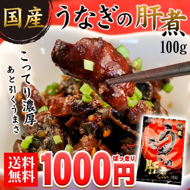 鰻 送料無料 国産うなぎの肝煮 約100g 珍味 きも ...