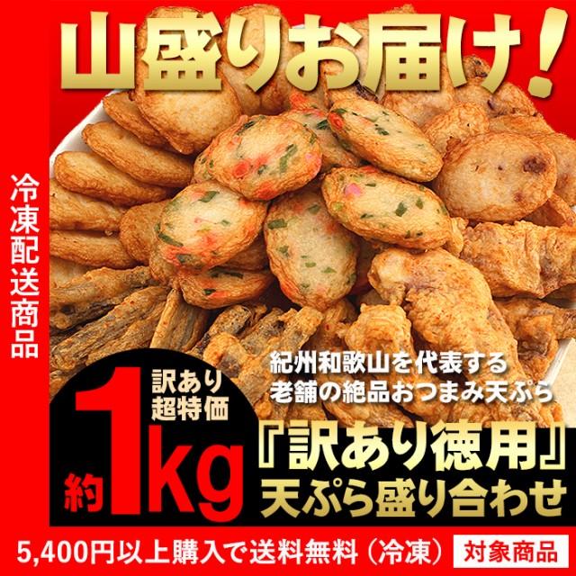 訳あり お試しセット おつまみ天ぷら5種1kg おで...