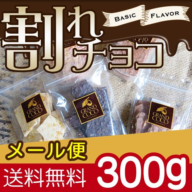 チョコレート 割れチョコ 300g / 大容量 メール便...
