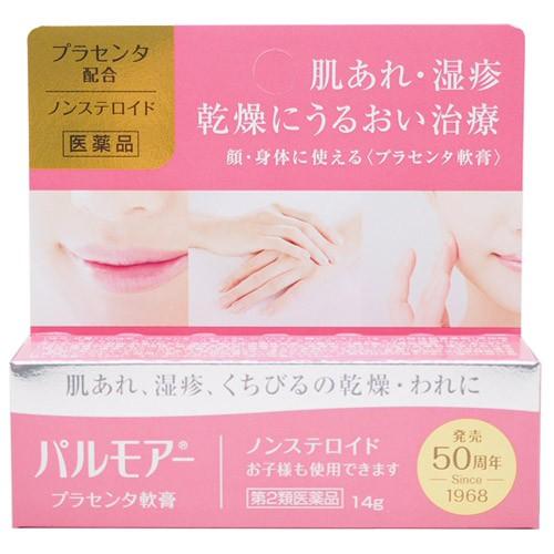 【第2類医薬品】【メール便対応!】パルモアー 14...