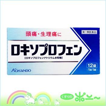 【メール便可】【第1類医薬品】ロキソプロフェン...