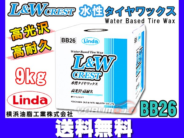 Linda 横浜油脂 L&W 水性タイヤ&レザーワックス ...